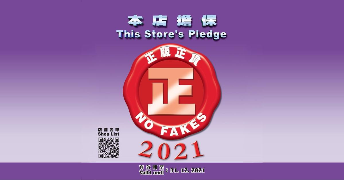 2021「正版正貨承諾」商標-NEWS